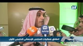 انطلاق فعاليات المنتدى الإحصائي الخليجي الأول