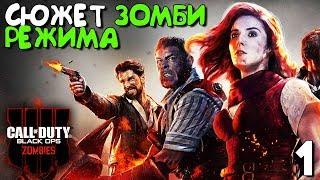 Call of Duty Black Ops 4 Обзор / Прохождение ► Зомби Режим - ТИТАНИК ► Часть 1