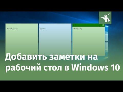 Как добавить заметки на рабочий стол в Windows 10