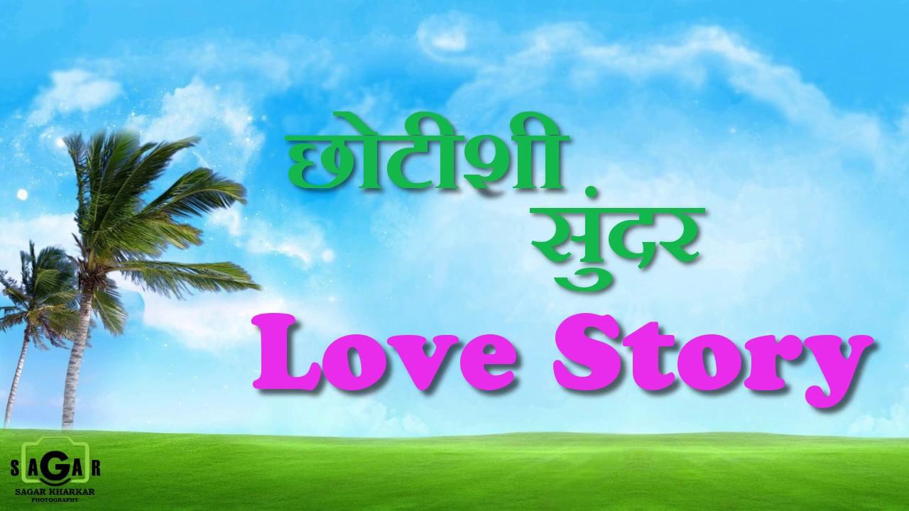 Ek chotishi love story ek chotishi love story 1st marathi short love storie altavistaventures Images