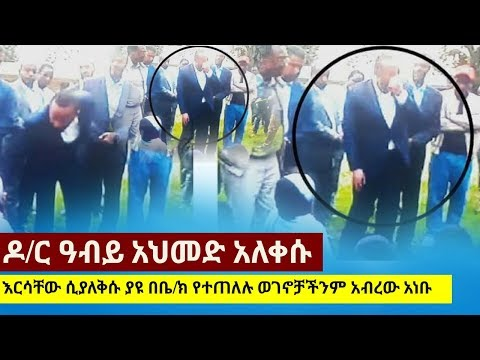 PM Dr Abiy Ahmed Cried in Public Today | Hawasa | Ethiopia thumbnail