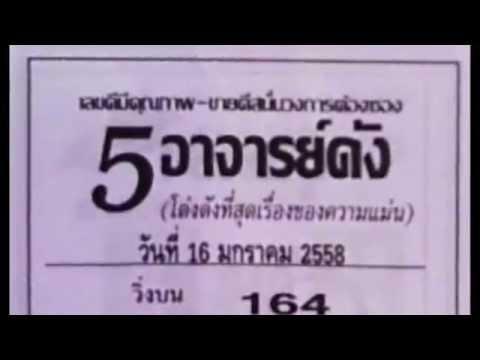 เลขเด็ดงวดนี้ หวยซอง 5อาจารย์ดัง 16/01/58