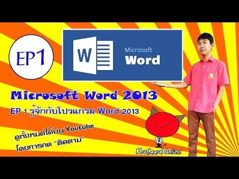 สอนการใช้ Microsoft Word  ตอนที่ 1 รู้จักโปรแกรม Microsoft Word 2013