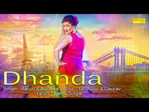 Latest Haryanvi Sapna Song Dhanda | Sapna New song | Haryanvi Song 2017 | Maina Music