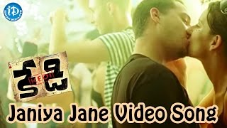 Nagarjuna Kedi Movie - Janiya Jane Video Song || Mamta Mohandas || Sandeep Chowta
