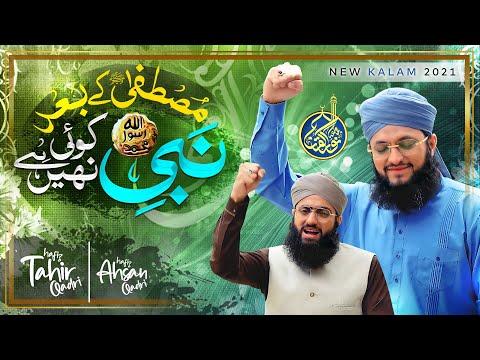 Download Mustafa ﷺ ke Baad Nabi Koi Nahi Hai   Hafiz Tahir Qadri   New Kalam 2021