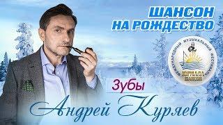 Андрей Куряев - Зубы (Концерт в Риге 2017)