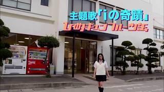映画『へっぽこエスパーなごみ!』は、ビデックスJPで配信中! http://w...