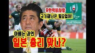 아베 일본 총리 맞나? 국가 재난상황에 럭비사랑? 이상…