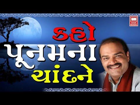 Kaho Poonam Na Chand   Shailendra Bharti   Garba Song