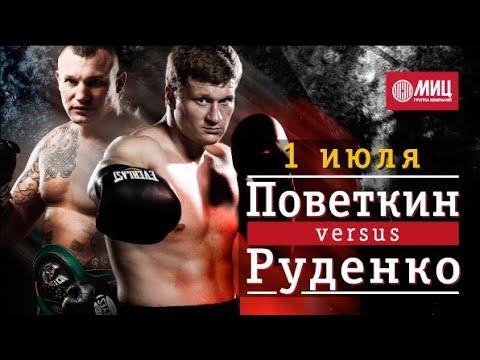 Александр Поветкин - Андрей Руденко / Povetkin vs. Rudenko