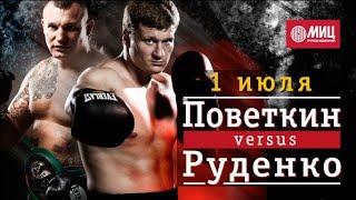 Александр Поветкин -Андрей Руденко | Alexander Povetkin - Andriy Rudenko | Мир бокса