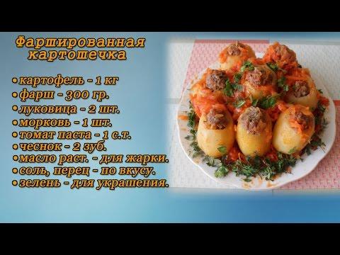 Фаршированный картофель, рецепт с фото Готовим картошку