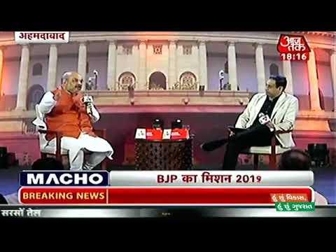 BJP chief Amit Shah's Interview with Agenda Aaj Tak 02/12/2017