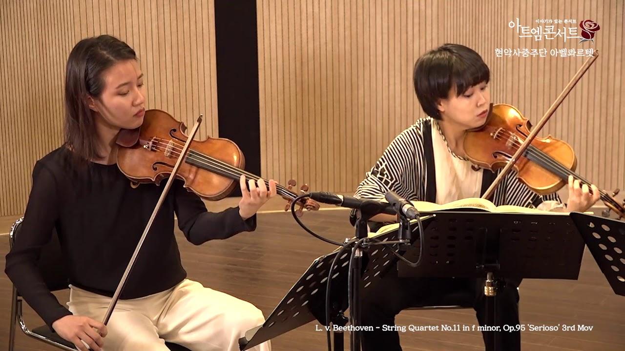 [방방곡곡 라이브 8회] 현악사중주단 아벨콰르텟 / L. v. Beethoven - String Quartet No.11 in f minor, Op.95 'Serioso' 3rd
