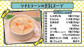 日常備蓄品でおいしく作ろう!カンタンレシピ(ツナとコーンの豆乳スープ)