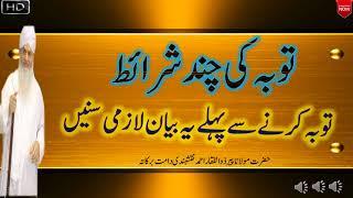 Tauba Ki Kuch Sharait || Ramadan short clip Lazmi Sunain