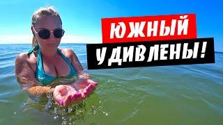 Южный 2020 Мы очень удивлены Обзор курорта Южное в Одесской области
