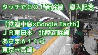 【タッチでGO!新幹線導入記念・鉄道車窓×Google Earth】JR東日本 北陸新幹線 あさま611号 東京→高崎