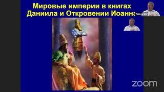 Игорь Азанов || 11 Эсхатология - наука о Последнем времени