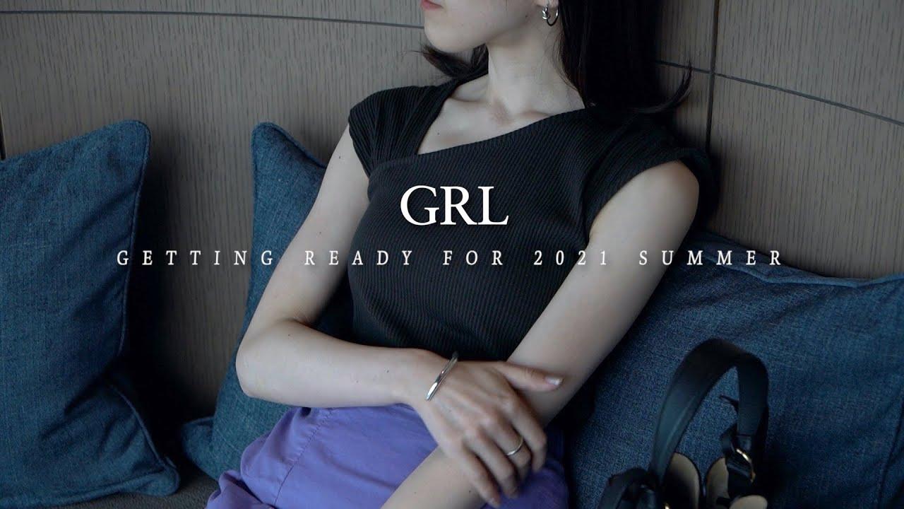 【GRL新作10点】初めてのグレイル。大人っぽさ重視で選んだ夏の新作が安過ぎる。。。