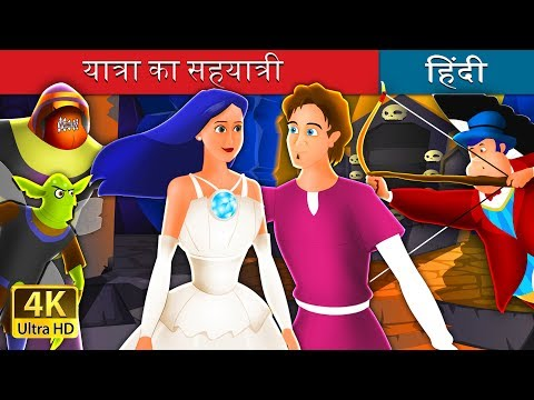 यात्रा का सहयात्री | Travelling Companion in Hindi | Kahani | Hindi Fairy Tales