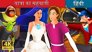यात्रा का सहयात्री  | The Travelling Companion Story in Hindi | Kahani | Hindi Fairy Tales