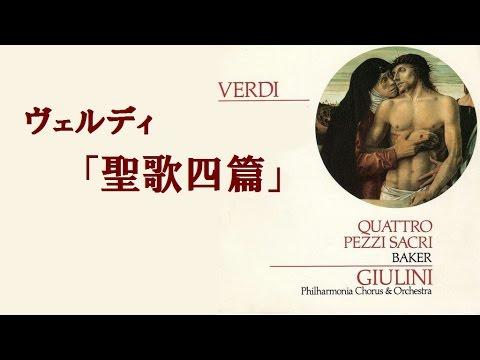 ヴェルディ 「聖歌四篇」ジュリーニ Verdi : Quattro Pezzi Sacri