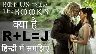 Game of Thrones: What is R+L=J Explained in Hindi