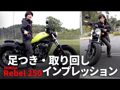 「新型レブル250」足つき・駐車取り回しインプレション(HONDA rebel250)