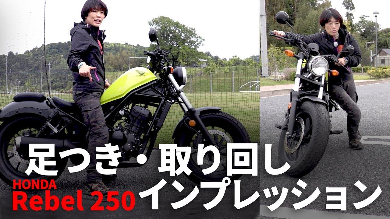 250 honda rebel250 youtube for 1000 150