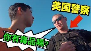 我們在美國被警察攔下來!他以為我們攜帶毒品!【劉沛 VLOG】 thumbnail