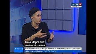 РОССИЯ 24 ИВАНОВО ВЕСТИ ИНТЕРВЬЮ МАРГАЛИТ А