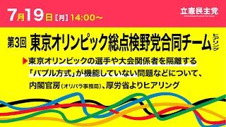 【国対ヒアリング】7月19日(月)14:00~ 第3回「東京オリンピック総点検野党合同チーム」ヒアリング