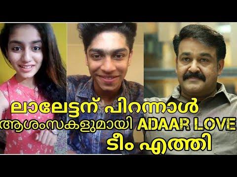 Oru adaar love team wishing happy bday to mohanlal in movie set