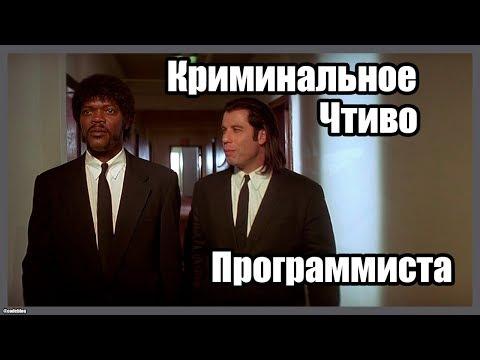 Криминальное чтиво программиста - IT переозвучка