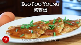 Egg Foo Young, Chinese takeout at home with perfect sauce 芙蓉蛋