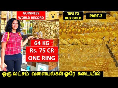 1லட்சம் வளையல்கள் ஒரே கடையில்/Guinness World Record Jewel/Dubai Gold Shopping Video/Tips To Buy Gold