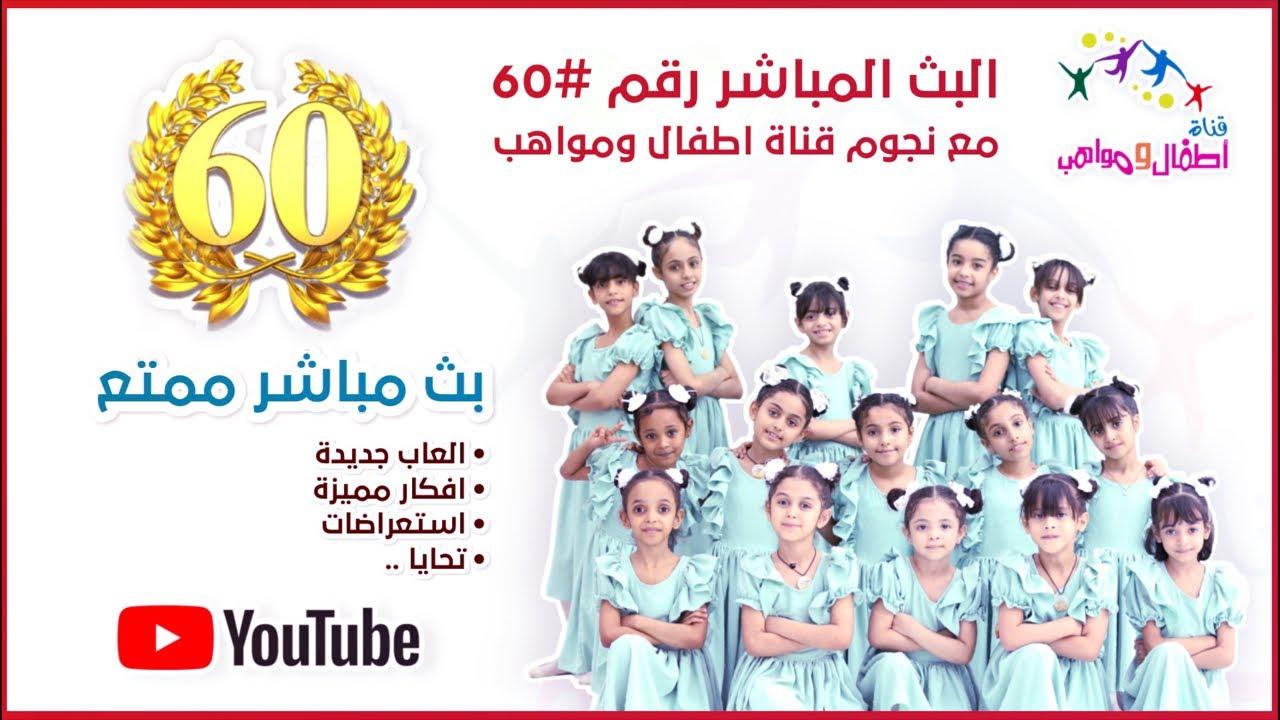 #اطفال_ومواهب بث مباشر رقم 60 مع جميع نجوم القناة .. كونوا معنا