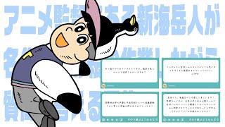 新海岳人が名作くんの絵の作業しながら質問に答える配信です。 1:17くらいから喋り始めてる。 ↓ここに来た質問に答えてます。 https://peing.net/ja/t...