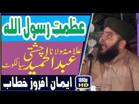 Bayan  Full HD By Mufti Abdul Hameed Chishti   At Gojra 26 April 2018