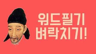 하루 만에 완성하는 워드 필기 벼락치기 팁 (책X)
