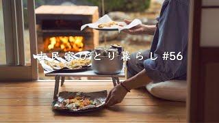 古民家の庭のピザ窯でピザとパエリアを焼く【田舎暮らし】Making Pizza and Paella with pizza oven in the garden【Countryside life】