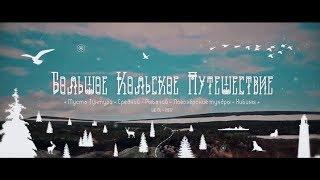 Большое Кольское Путешествие. Фильм о туре на квадроциклах.