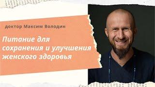 Питание для сохранения и улучшения женского здоровья Максим Володин