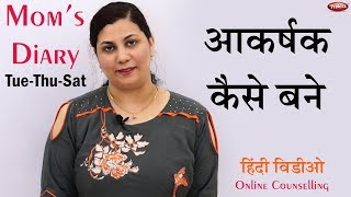How to be Attractive | Tips | Mom's Diary | Motivational Video | Online Counselling | Hindi Video