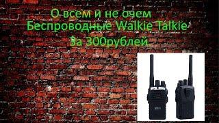 Walkie Talkie за 300 рублей