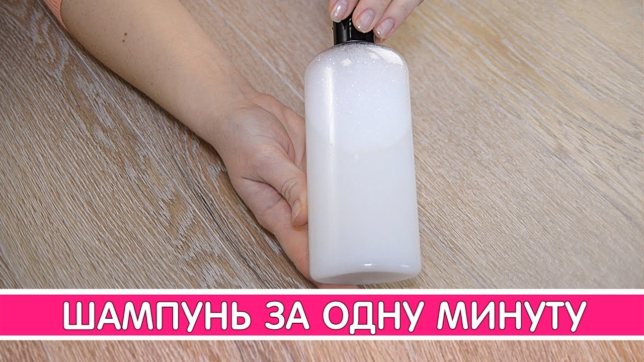 Шампунь своими руками для жирных волос фото 415