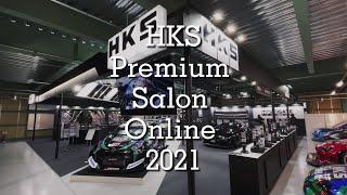 """【東京オートサロン2021】噂の""""600馬力で燃費20km/LのRB26DETT""""が登場…2021年もHKSの進化が止まらない!HKS Premium Salon Online 2021"""