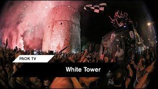 Στον Πύργο τον Λευκό - PAOK TV
